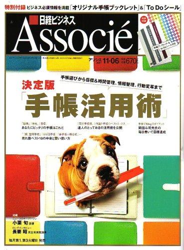 日経ビジネス Associe (アソシエ) 2007年 11/6号 [雑誌]の詳細を見る