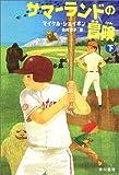 サマーランドの冒険〈下〉 (早川書房の児童書―ハリネズミの本箱)