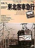 東北客車急行 (イカロスMOOK—名列車列伝シリーズ)