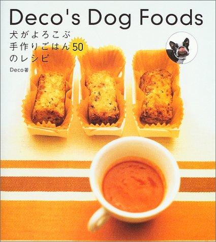 Deco's Dog Foods—犬がよろこぶ手作りごはん50のレシピ