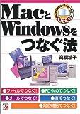 MacとWindowsをつなぐ法 (アスカコンピューター) (アスカコンピューター)