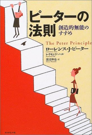 ピーターの法則~創造的無能のすすめ