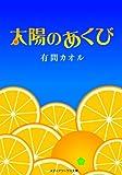 太陽のあくび (メディアワークス文庫)