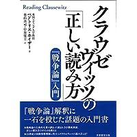 クラウゼヴィッツの「正しい読み方」 ー『戦争論』入門ー