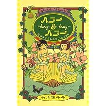 ハニー&ハニー 女の子どうしのラブ・カップル (コミックエッセイ)