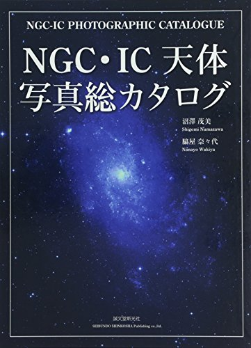 NGC・IC天体写真総カタログ