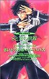SとMの世界 2 (単行本コミックス)