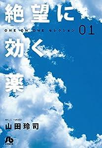 絶望に効く薬-ONE ON ONE-セレクション 1巻 表紙画像