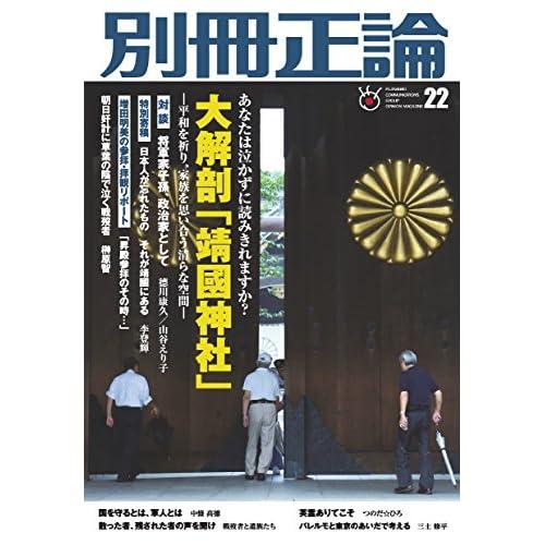 大解剖「靖國神社」  あなたは泣かずに読み切れますか? ―平和を祈り、家族を思い合う清らな空間― (別冊正論22)