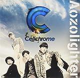 「Aozolighte」 (セルクロ盤) (CD+アナザージャケット仕様)