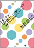 ドラマチック日本語コミュニケーション: 「演劇で学ぶ日本語」リソースブック