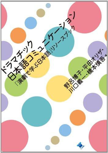 ドラマチック日本語コミュニケーション: 「演劇で学ぶ日本語」リソースブックの詳細を見る