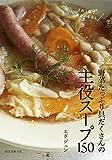 野菜たっぷり具だくさんの主役スープ150: これ1品で献立いらず!