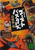 ゴーストバスターズ―冒険小説 (講談社文庫)