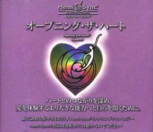 オープニング・ザ・ハート【日本語版】(ヘミシンクCD・アルバムシリーズ)