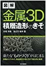 図解 金属3D積層造形のきそ