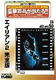 エイリアン2 完全版 [ベストヒット50] [DVD]