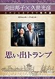 思い出トランプ [DVD]