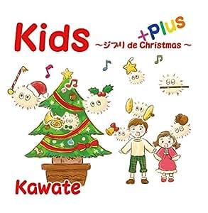 Kids plus~ジブリ de Christmas~