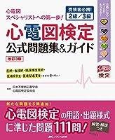 改訂3版 心電図検定公式問題集&ガイド: 受検者必携! 2級/3級