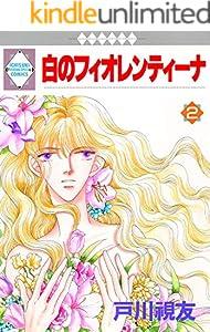 白のフィオレンティーナ 2巻 (冬水社・いち*ラキコミックス)
