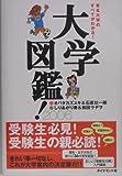 大学図鑑!2006