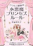 小悪魔プリンセスルール (中経の文庫)