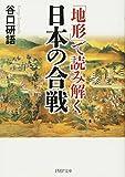 「地形」で読み解く日本の合戦 (PHP文庫)