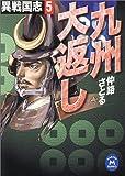 九州大返し―異戦国志〈5〉 (学研M文庫)