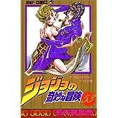 ジョジョの奇妙な冒険 (53) (ジャンプ・コミックス)