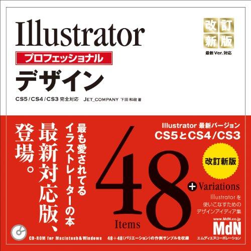 Illustratorプロフェッショナルデザイン改訂新版 CS5/CS4/CS3完全対応の詳細を見る