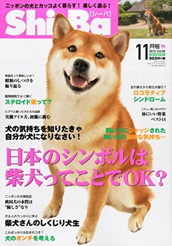 Shi-Ba(シーバ) 2015年 11 月号 [雑誌]