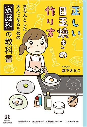 正しい目玉焼きの作り方:きちんとした大人になるための家庭科の教科書(14歳の世渡り術)の詳細を見る
