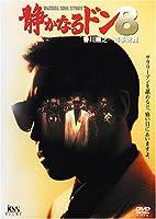 静かなるドン8 [DVD]