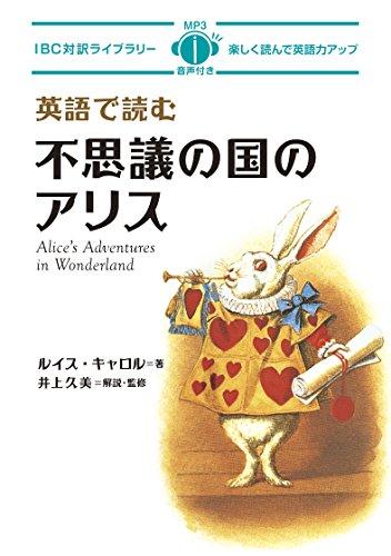 MP3 CD付 英語で読む不思議の国のアリス Alice's Adventures in Wonderland【日英対訳】 (IBC対訳ライブラリー)の詳細を見る