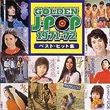 ゴールデンJ-ポップ1971~72