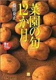 「菜園の旬」12か月 (小学館文庫) 画像