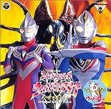 ウルトラマンティガ&ウルトラマンダイナ ― オリジナル・サウンドトラック