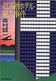 超高層ホテル殺人事件 (ハルキ文庫)