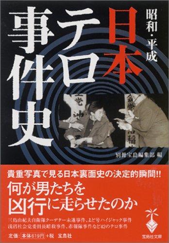 昭和・平成日本テロ事件史 (宝島社文庫)の詳細を見る