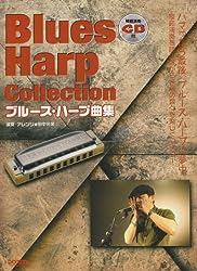 模範演奏CD付 ブルースハープ曲集 ハマったら最後、ブルースハープに夢中 名曲の数々を楽しくマスター