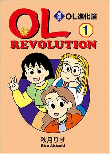 文庫版 対訳OL進化論 1 <OL Revolution 1>【講談社英語文庫】の詳細を見る