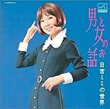〈COLEZO!〉ビクター流行歌 名盤・貴重盤コレクション(14)男と女のお話