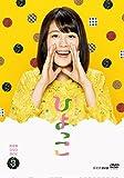 連続テレビ小説 ひよっこ 完全版 DVD BOX3[DVD]