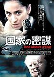 Eric Vallette 国家の密謀 [DVD]