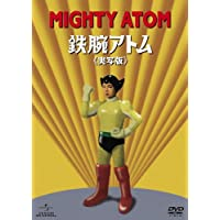 鉄腕アトム《実写版》DVD-BOX