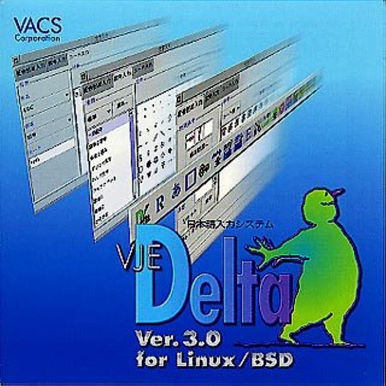 お母さん比類のないアプローチVJE-Delta Ver.3.0 For Linux/BSD