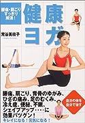 健康ヨガ―腰痛・肩こりすっきり解消!