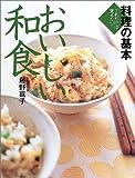 料理の基本おいしい和食―これだけは覚えたい!