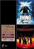 ジョン・カーペンター SFホラーパック「遊星からの物体X」「ゴースト・オブ・マーズ」 [DVD]